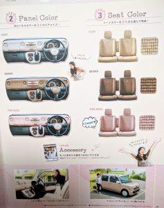 Daihatsu Coco - JAP 2017