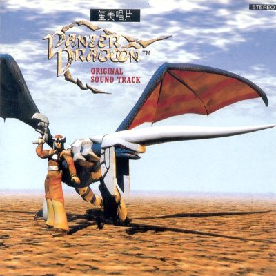 Panzer Dragoon - OST