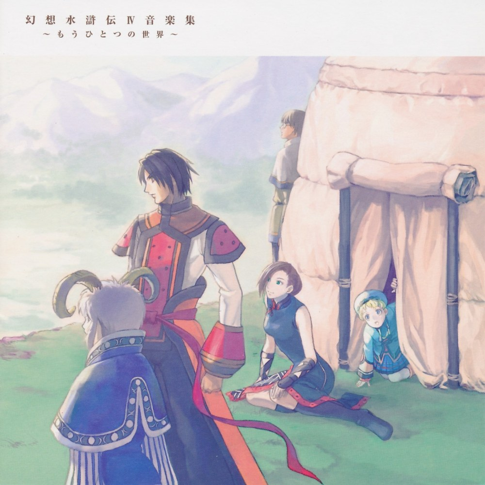 Genso Suikoden IV - OST